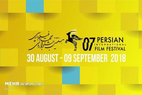 آثار راه یافته به جشنواره جهانی فیلم پارسی