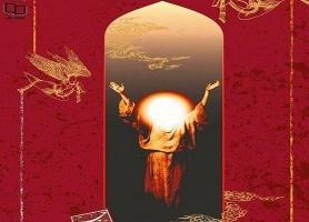 کتاب امام رضا(ع) و ایرانبه چاپ چهارم رسید