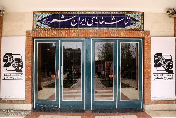 اجرای 2 اثر تئاترشهر تمدید شد، تعطیلی ایرانشهر در 12 مهر