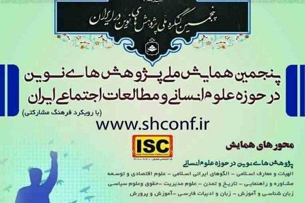 همایش پژوهش های نوین در حوزه علوم انسانی و مطالعات اجتماعی ایران