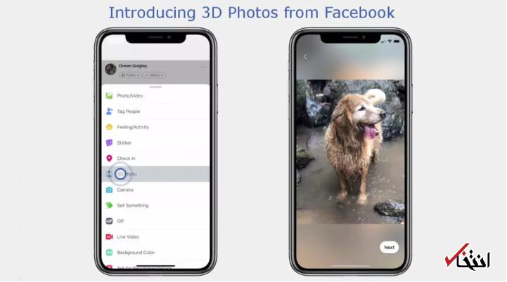 فیسبوک به روزرسانی شد ، امکان مشاهده عکسهای پرتره به شکل سه بعدی