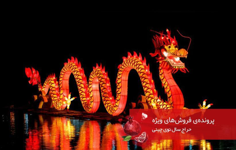پرونده فروش های ویژه؛ حراج سال نوی چینی