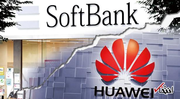 سریال بداقبالی های غول فناوری چین ادامه دارد ، سافت بانک هم به هواوی پشت کرد ، اریکسون و نوکیا جایگزین های احتمالی خواهند بود