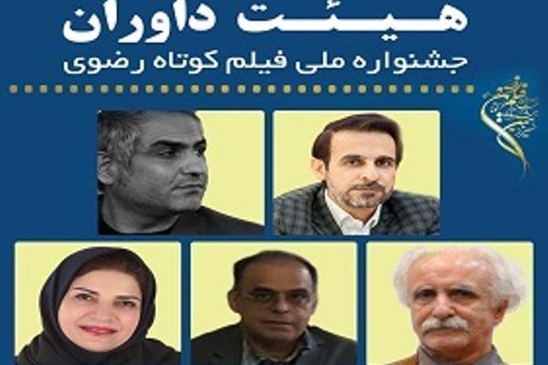 داوران جشنواره فیلم کوتاه مستند و داستانی رضوی یزد معرفی شدند