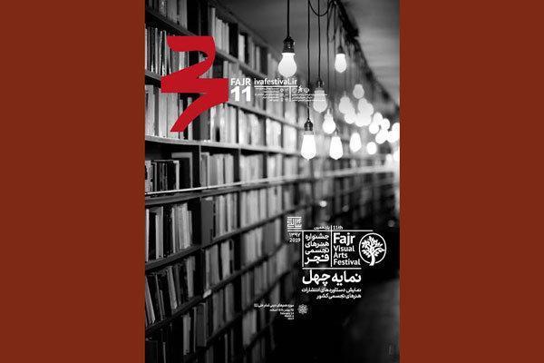 نمایه چهل؛ دستاورد انتشارات هنرهای تجسمی افتتاح می گردد
