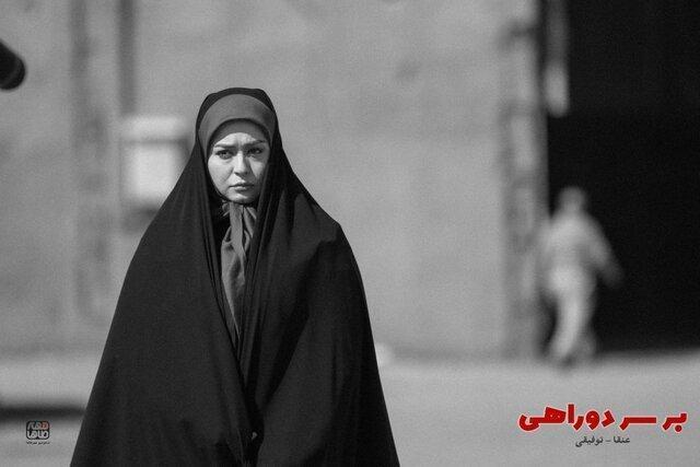 بر سر دوراهی؛ سریال نوروزی شبکه دو