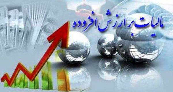 اظهارنامه مالیات بر ارزش افزوده بهار تا 15 تیر مهلت دارد