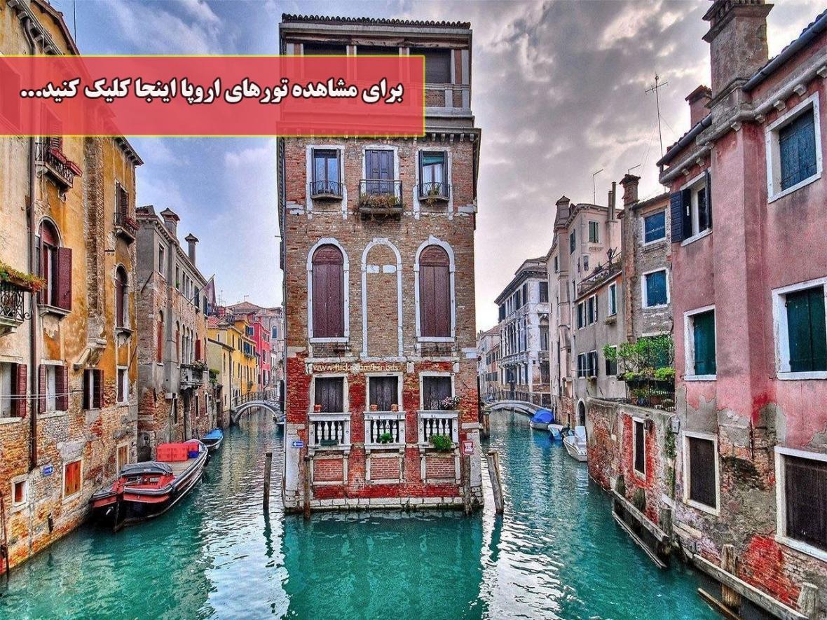 سفر خانوادگی به ایتالیا