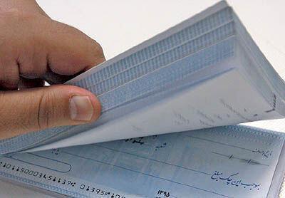 برطرف سوءاثر چک های برگشتی وظیفه بانک ها شد