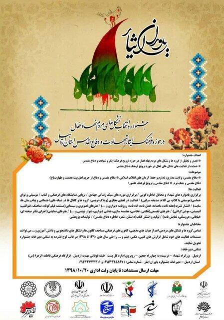 جشنواره یاوران ایثار در اردبیل برگزاری می گردد