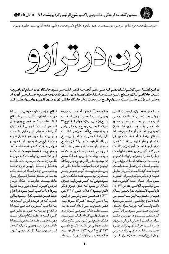 زن در ترازو! ، شماره سوم نشریه دانشجویی اکسیر شیخ الرئیس منتشر شد