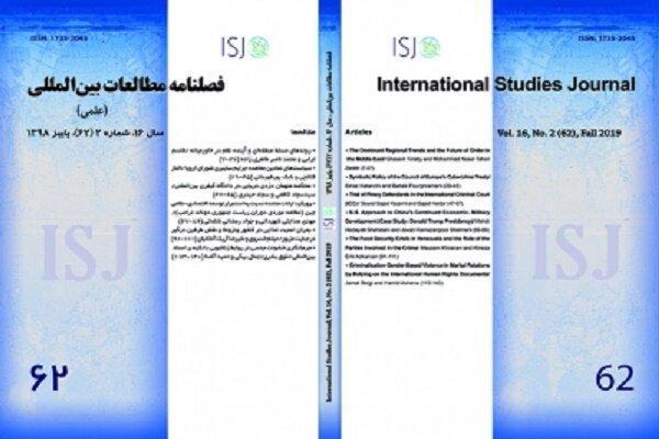 شماره جدید فصلنامه مطالعات بین المللی منتشر شد