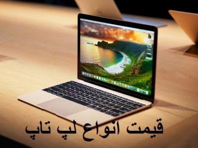 قیمت انواع لپ تاپ، امروز 10 تیر 99