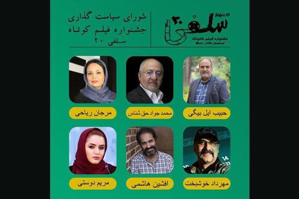 معرفی اعضای شورای سیاستگذاری جشنواره فیلم کوتاه سلفی 20