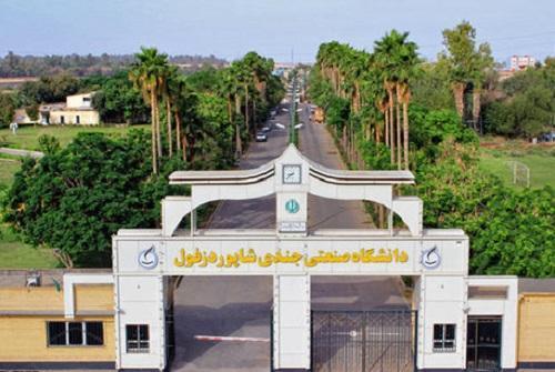 دانشگاه صنعتی جندی شاپور دزفول 523 میلیارد ریال بودجه دریافت می&zwnjکند