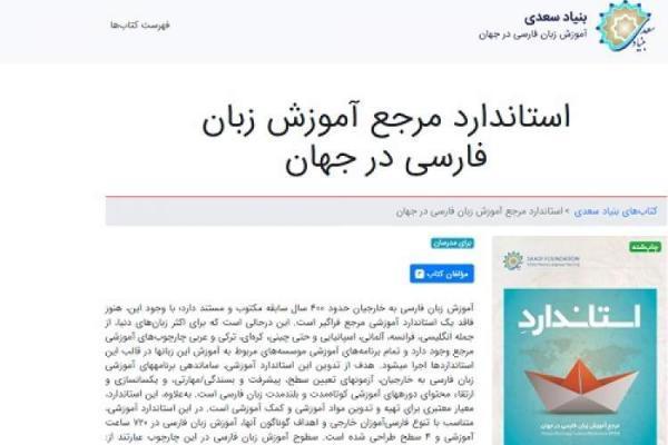 معرفی استاندارد مرجع آموزش زبان فارسی در جهان