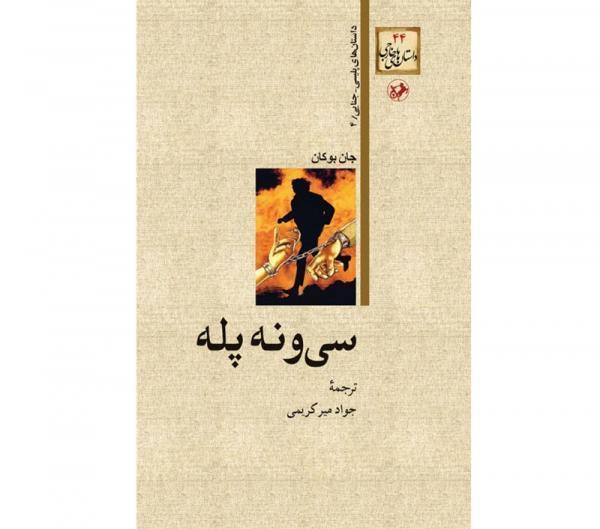 رمان سی و نه پله، نوشته جان باکن ، معرفی و پیشنهاد